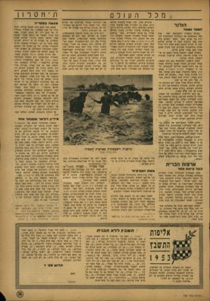 העולם הזה - גליון 798 - 12 בפברואר 1953 - עמוד 15 | מכל הולנד הסכר ג ש בר ענין בעולם המפורד והמסוכסך ישנו אחד המטשטש את הגבולות והמלחמות הק רות בין עמים. פגעי הפחד הטבוע בלב אדם מפני גורמים שאין לו שליטה עליהם