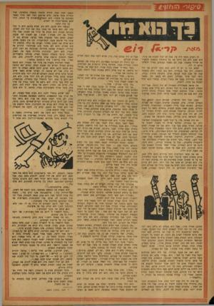 העולם הזה - גליון 798 - 12 בפברואר 1953 - עמוד 16 | זד, רגעים מספר היד, ער, אבל לא יכול לפקוח את עיניו. הוא שכב ללא נוע וריכז את כל כוחותיו במאמץ להפעיל את שרירי עפעפיו. אבל, הם נשארו עצומים, כאילו הדניקו אותם