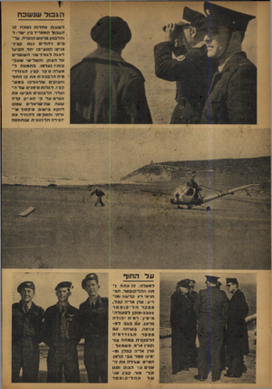 העולם הזה - גליון 798 - 12 בפברואר 1953 - עמוד 4 | חגכול שנשכח ל שעו ת אחדות נשכח קו הגבול תמפריד כין •שד* ל והלבנון בר א ש הנקרה. ער־ביס ויהודי 0 x11 קציני או׳׳[ החע-בו •חד. חביע1 דאגה ל גו ר ל שני השוטר• על