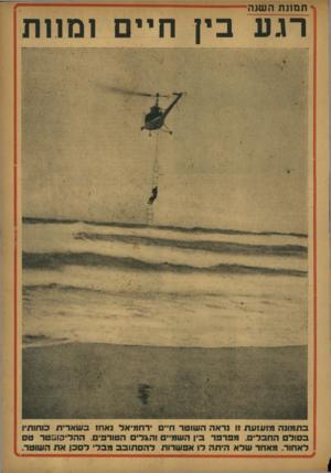 העולם הזה - גליון 798 - 12 בפברואר 1953 - עמוד 5 | בתמונה מזעזעת 11 נראה השוטר ח״ם ירחמיאל נאחו בשארית כוחותיו בסול החבלים. מפרפר בין השמיים והגדי הטורפים. ההליכופטר טס לאחור. מאחר שלא היתה לו אפשרות להסתובב