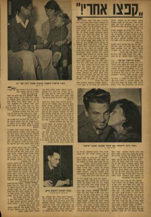 העולם הזה - גליון 798 - 12 בפברואר 1953 - עמוד 6 | !}:בצו אחו!״ אדוארד מוסטקי נטל את הכוסית, הריקה בלגימה אחת. הוא חייך אל אשתו החמודה לינה ובנו בן השנתיים דקי, החל לספר לידידיו בפעם העשרים את ספור האימים של