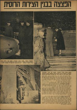 העולם הזה - גליון 798 - 12 בפברואר 1953 - עמוד 7 | הפצצה בנדן הציוות הווסז1 המשטרה רשמה: מפקד הנפה הצפונית, יעקב קנר, וחוקר־ אגן! הפשעים מנשה שקמוני, מחליפים דעות על המעשה לפני בנין הצירות למטה י: הכנין המפוצץ