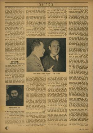 העולם הזה - גליון 798 - 12 בפברואר 1953 - עמוד 9 | במדינה לם ברור להם שאין זה אלא חלום יפה, כשם שגירוש האנגלים היה בשעתו ״חלום״, יפה אך לא רציני. השער: להפוך את המדינה לחי שיעמיד על רגליו שלו׳ שאינו זקוק