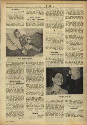העולם הזה - גליון 799 - 19 בפברואר 1953 - עמוד 10 | במד ־ נ ר. ״ואשר לבעית כוח האדם המשטרתי, הרי האנשים המועסקים בעתון זה — קצינים ושוטרים, שהצטרכו לעבוד כצלמים, רפור־מרים, משוררים, סופרים והוגי־דעות — אולי מוטב