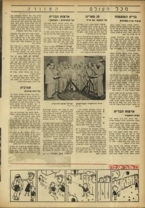 העולם הזה - גליון 799 - 19 בפברואר 1953 - עמוד 12 | מכל הפזורה העולס ארצות הברית סן נזאריח ברית המ 1ע צ 1ת סי בי ר ארץ הבל אי בדהצבא 6 0 :חייל הרוסים, שהקימו בסיביר מושבת עונשין גדולה, הגלו אליה פושעים פליליים,