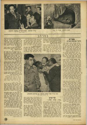 העולם הזה - גליון 799 - 19 בפברואר 1953 - עמוד 13 | משכן פליטים: מערה ליד עזה עזרה לפליטים: אמנים מצריים. ברכבת הרחמים״ אן ורק — — ה־ושבים כחוק במרחב מצרים הרצדוש איפו ת מצד עתונאי אמריקאי שהגיע השבוע מקהיר תיאר