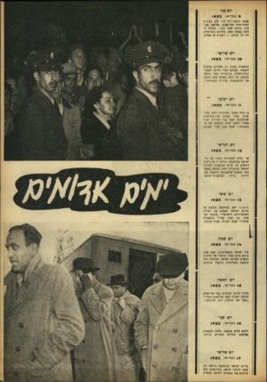 העולם הזה - גליון 799 - 19 בפברואר 1953 - עמוד 3 | יום שני 9כפברואד. 1953 פצצה הונחה ליד קיר בית הצירות הסובייטית בתל־אביב• שלושה פצועים, בניהם אשת הציר. מנהלת המשק נפצעה קשה. מחוגים סובייטיים אין כל תגובה —