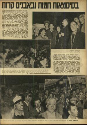 העולם הזה - גליון 799 - 19 בפברואר 1953 - עמוד 4 | בקרבת קולנוע אלנבי נוספו לקריאות הגנאי גם אבני ריצוף שהוערמו שם לתיקון הכביש. מכונית הרם־קול הגבירה לפתע את מהירותה, חמקה מתחום מטר האבנים. מאחוריה געש הקרב.