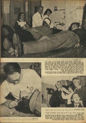 העולם הזה - גליון 799 - 19 בפברואר 1953 - עמוד 5 | קי ב ל בשיניים. תוך דקות ספורות התמלאו מיסות תחנת מגן דוד אדום פצועים מכל הסוגים. הראשון משמאל קיבל אבן בלסת העליונה, איבד מחצית שיניו• ״הלקוח הראשון,״ סיפרה