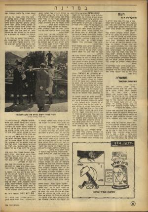 העולם הזה - גליון 799 - 19 בפברואר 1953 - עמוד 6 | עננים באופק. אולם אדם מרחיק מבט, את הקהילה היהודית בפני השלטון ההדש, הבריטי. הוא תיווך בין תנועת המועלים ה שלא היה שיכור הצלחה, יכול היה להבחין עברית לבין