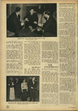 העולם הזה - גליון 799 - 19 בפברואר 1953 - עמוד 7 | שהיתר. צריכה להיות. העובדות המדיניות דהרו כסוס שאין לו רוכב. הכיוון ניתן על ידי ההגיון הפנימי של עובדות החייס הביני לאויים. ב־ 1947 הפתיעה ברית־המועצות את