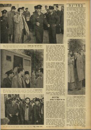 העולם הזה - גליון 799 - 19 בפברואר 1953 - עמוד 8 | בשטח הפוליטי לפרים בחנות־חרסינה. התגובה הכללית של המשטרה היתד, מעין ״ישחקו הנערים לפנינו״. אולם טבעם של נערים מסוג זה הוא שמישחקם מתפשט והולך. למפוצצים ולנד