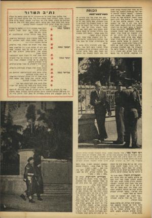 העולם הזה - גליון 799 - 19 בפברואר 1953 - עמוד 9 | רות את משרד החוץ הסוביטי בנסותו לארגן ראיון לציר עם אישיות מוסמכת, קבל תשובי. מתחמקת , :הבקשה הועברה לגורמים המוסמכים.׳׳ אך בשעות אחר הצהרים נודע, ממקור כלשהו,