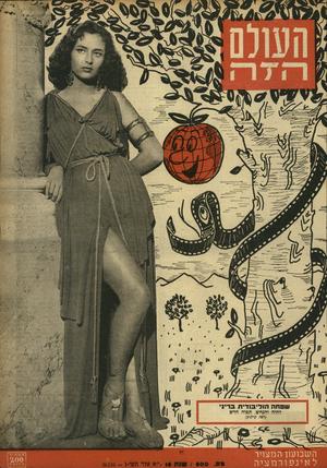 העולם הזה - גליון 800 - 26 בפברואר 1953 - עמוד 1 | שפחה הוליבודית כדיני לחוה והנחש, תפוח חדש (ראה קולנוע) רמחיר 200