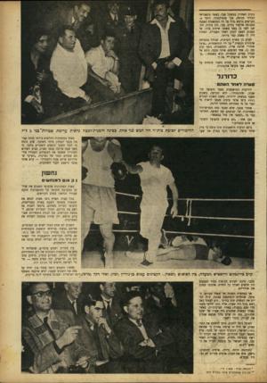 העולם הזה - גליון 800 - 26 בפברואר 1953 - עמוד 11 | בקרב האחרון במשקל פבד, כאשר מתאגיתה הבלתי מנוסה״ צבי פופולבסקי, הופל א׳, הקרשים ברעש גדול על ידי המתאגרף המכבי המנוסה אליעזר נזרוב. צבי, נהג מונית, התחנן לפני