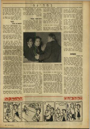 העולם הזה - גליון 800 - 26 בפברואר 1953 - עמוד 12 | (המשך מעמוד )7 רמת גן, ללוות ססל ל״י לא תיסס לוי השליש לידה את הסכום שהובטח על ידי משכנתא על מכונותיי של רופא שניים, קרובה של מרים. כעבור חדשים ספורים הופיעה