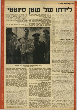 העולם הזה - גליון 800 - 26 בפברואר 1953 - עמוד 13 | בסיס; משפט הלינץ׳ לידתו של שטן סינטטי גיבור השבוע היה צעיר גבה־קונוה, שחור־שנור ושחום־ פנים, מתבודד, שהתגורר בבית־קברות מוזנח בש״ן־מואניס, בחברת נדבו הנאמן