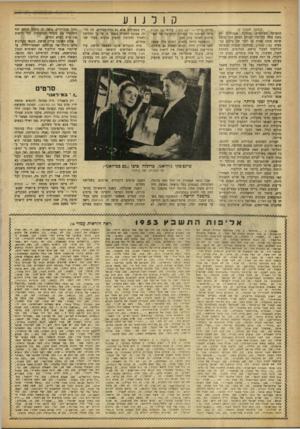 העולם הזה - גליון 800 - 26 בפברואר 1953 - עמוד 14 | ק 1ל ג 1ע (המשך מעמוד )9 התפוקה העולמית• מבחינה אמנותית לא נתנה עתה הוליבוד לעולם הסרט דבר מלבד שיטה טובה פחות או יותר של צילום בצבעים (סכניקאלר) .מבחינה טכנית
