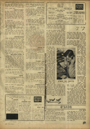 העולם הזה - גליון 800 - 26 בפברואר 1953 - עמוד 2 | העולם רז ־דה רחמים 1שתי הכ רזו ת -מל ח מה כאלה: של בריה־ה מו ע צו ת ושל העולם הזח, ב שבו ע אחד — זה יותר מדי. האין כל רנ ש אנו שי בלב כם 1 העורך הראשי : אורי