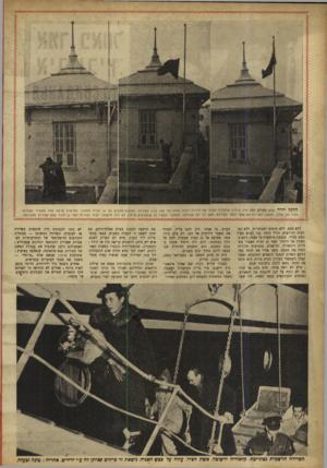 העולם הזה - גליון 800 - 26 בפברואר 1953 - עמוד 4 | הדגל יורד. צלם העולם הזד, היה היחיד שהצליח לצלם את הורדת הדגל הסובייטי מגג בנין הצירות, ממקום־מחבוא על גג הבית הסמוך. הס דרה מראה אחד מפקידי הצירות מסיר את