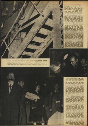 העולם הזה - גליון 800 - 26 בפברואר 1953 - עמוד 5 | הנגזיעי״ דרך בית־דגון, כביש לוד, רמתיים, היתה מהירה ומורטת עצבים. כל מכונית רצתה לעבור לראש השיירה, לקרב ככל האפשר למכוניתו של ירשוב, פן יחמיצו יושביה את הרגע