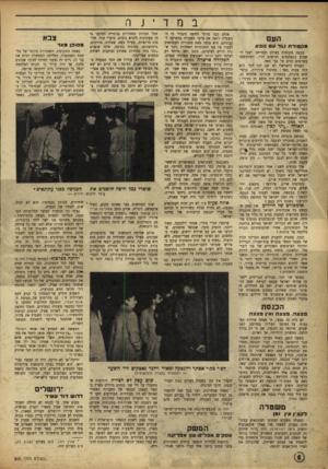 העולם הזה - גליון 800 - 26 בפברואר 1953 - עמוד 6 | במדינה הע ם מ ק טו רתנגדעט נו בוו בכמה מקומות בעולם ובמרחב ישבו השבוע ג׳נטלמנים לבושים הדר, השתעשעו בשרסוס קוים על גבי מפה. האזרח הישראלי לא שם לבו לכך. הוא