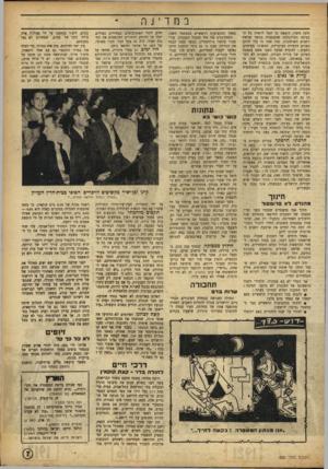 העולם הזה - גליון 800 - 26 בפברואר 1953 - עמוד 7 | במדינה זלמן. חשין, הוצאה מן הסל לראווה כל הכביסה המלוכלכת שהצטברה במשך שלשת השנים הארחונות. בזה אחר זה עלו לדוכן העדים הדמיות העיקריות, המשיכו בעיסוקן החביב: