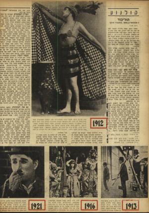 העולם הזה - גליון 800 - 26 בפברואר 1953 - עמוד 8 | הוליבוד (ראה שער) כאשר ניגש, באחד מלילות דצמבר לפני 58 שנה, אל לואי לומייר, שזה עתה הציג בבית קפה צרפתי ובפני קהל אחוז־התלהבות, את המצאתו, שקרא לה סינמטוגראף