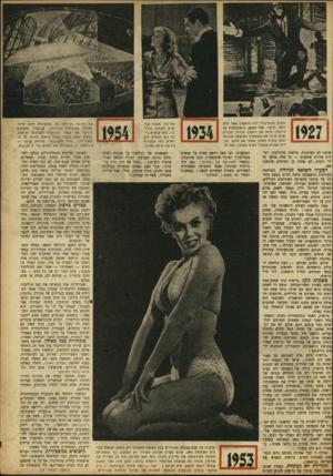 העולם הזה - גליון 800 - 26 בפברואר 1953 - עמוד 9 | הסרט ההוליבודי היה הראשון אשר החל לזמר ולדבר. זמר הג׳אז, בהשתתפות אל ג׳ולסון סימן את המפנה הגדול. חברות שלא הבינו את משמעות המהפכה הגדולה דבקו בסרט האלם, פשטו