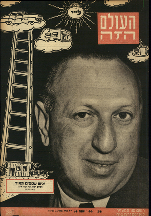 העולם הזה - גליון 801 - 5 במרץ 1953