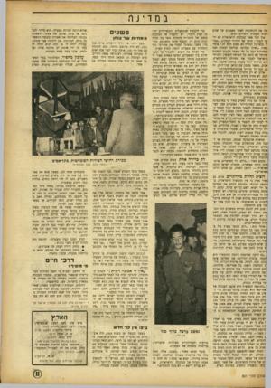 העולם הזה - גליון 801 - 5 במרץ 1953 - עמוד 11 | במדיגף. שה את לקוחותיה לאחר מאמצים של שנים רבות ובעזרת ויתורים רבים. עוד דבר אשר הכלכלה הישראלית לא ידעה לנצלו: חושו של היהודי לעסקים .״אפילו במצוקת הגלות לא