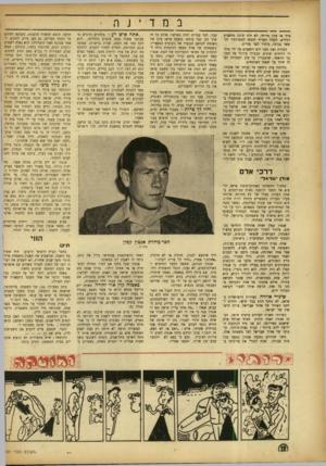 העולם הזה - גליון 801 - 5 במרץ 1953 - עמוד 12 | במד ערך או עניו מיוחד, לא היה שונה מחפצים רגילים. הקהל העדיף להניח לשסרותיו לה־שאר בכיסו, ביחוד לפני פורים. למרות זאת נקנו רוב החפצים על ידי סוחרי רהיטים