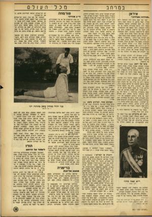 העולם הזה - גליון 801 - 5 במרץ 1953 - עמוד 13 | מכלר. ע 1ל 0 במרחב איראן ..מורדה! מורדה!״ לפני חצי שנה נדמה היה למוחמד ריזא פחלוי, שאח איראן, כי הגיעה שעת כושר לסלק את ראש ממשלתו, מוחמר מוסאדק. כאשר הלה ביקש