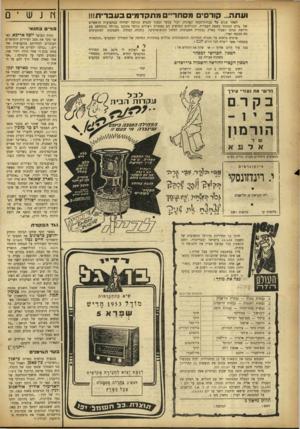 העולם הזה - גליון 801 - 5 במרץ 1953 - עמוד 14 | ועתה ...קורסים מסחר מתקדמים בעברית!!! לאחר שנים של עבודת־הכנה קפדנית, יכול עכשו המכון להגיש הדרכה יסודית במקצועות הראשיים של, מדע המסחר בשפה העברית. הקורסים