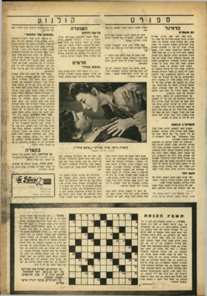 העולם הזה - גליון 801 - 5 במרץ 1953 - עמוד 15 | ספורט כדורגל לפנות לאוטו, בקשו לשוב לקבוצה בת טפו־חיו. משמי ביום ששי לפני שנה בדיוק, בפורים תשי״ב, ערכה קבוצת הכדורגל של מכבי תל- אביב נשף מסכות פנימי שהביא את