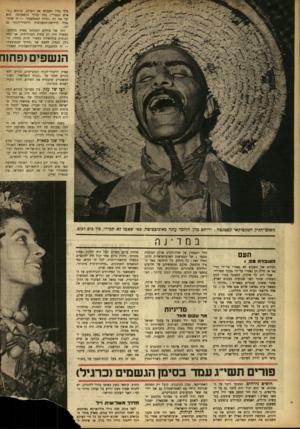 העולם הזה - גליון 801 - 5 במרץ 1953 - עמוד 8 | מלך גדול ויכבוש את העולם. בודהא (״האיש הנאור״) בחר בדרך הראשונה. הוא יצר את דת ״הדרך הממוצעת״ — זו שהתנגדה לרדיסת־ד,תענוגו ת וליסורי־הגוף גם יחו. דתו של בודהא