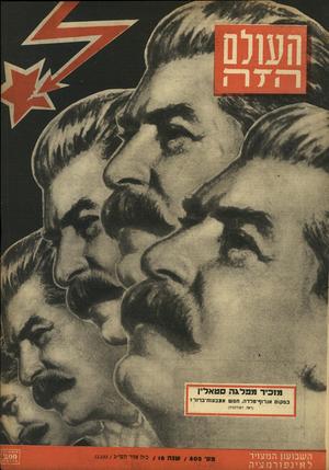 העולם הזה - גליון 802 - 12 במרץ 1953