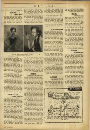העולם הזה - גליון 802 - 12 במרץ 1953 - עמוד 10 | עתונאים זריזים שיגלו את הסוד ואז תפרוץ בהלת אגירה של בנזין. הוא הקדים רפואה למכה, העלה את מחיר הדלק מיד. מענון ת חי הי ע־לו ח ! זה חדשים פועלת ועדת לבון,
