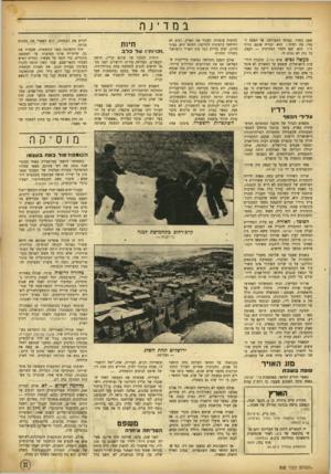 העולם הזה - גליון 802 - 12 במרץ 1953 - עמוד 11 | שעה בחדר. במוחו המעורפל, אך הפקח למדי, צץ רעיון: הוא יכריח אותם בדרך זו ! הוא יצא לחדר המדרגות — וקפץ. כל נזק לא נגרם לו. מעשה נסים. איש עתים, סוכנות הידיעות