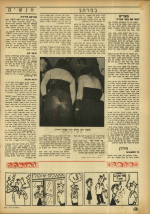העולם הזה - גליון 802 - 12 במרץ 1953 - עמוד 12 | כי בענין הכתרתו הקרובה של המלך חוסיין בן טלאל קיים איסור חמור מצד השלטונות לפרסם כל דבר 1ז תופיק אבו אל־הודה, ראש ממשלת הירדן, שבילה חופשה בבירות, הרים מיד את
