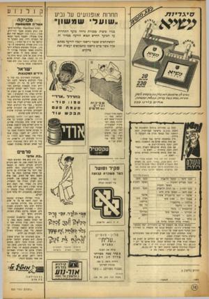 העולם הזה - גליון 802 - 12 במרץ 1953 - עמוד 14 | תחרות אופנוע, על ו.ביע ״ שו ע ל שמשון ״ כגדד סיכות טכניות נדחה מועד התחרות. ער המועד החדש תבוא הודעה במדור זה. המשתתפים שכבר נרשמו יקבלו הודעה ככתב. אדה אשד