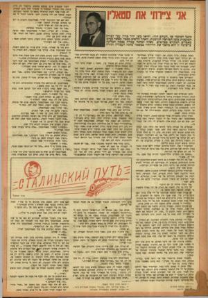 העולם הזה - גליון 802 - 12 במרץ 1953 - עמוד 16 | אני צ״ות׳אתססאדן כתכו הכלכלי של.העולם הזה׳׳ ,יחיאל כשן, יליד פולין, עכר לכרית המועצות כזמן הפלישה הגרמנית, ולאחר חדשים מספר, כאשר נערכז מאסרים המוניים כפליטים,