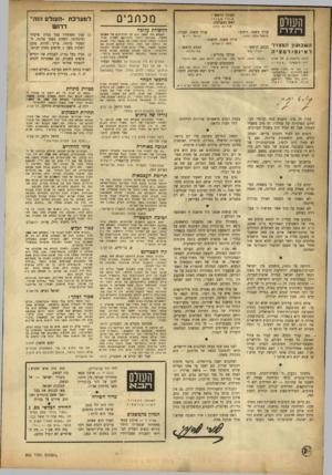 העולם הזה - גליון 802 - 12 במרץ 1953 - עמוד 2 | מכתב־ס העורך הראשי : אורי א ב נר י ראש המערכת: של ום כה ן עורך משנה, תבנית: עורך משנה, כיתוב: הריאל מיפ אל אלמז (זמני) דו ש עורך משנה, חדשות •: ה שבועון הסצזיר