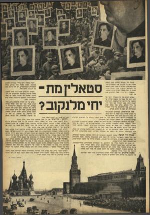 העולם הזה - גליון 802 - 12 במרץ 1953 - עמוד 3 | קבוצה של צעירים יהודים מבני רוסיה, שעברו את כל מדורות שתי המהפכות ומל־חמת־האזרחים, הפליגה ב־ 1925 לארץ־ישראל, כדי להתיישב בקיבוץ. בדרך הודיע הרדיו באניה כי