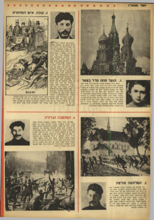 העולם הזה - גליון 802 - 12 במרץ 1953 - עמוד 4 | אותה שעה היד, סטאלין פעיל־מחתרת בלתי־ידוע ,״קובה״ בפי ידידיו. … סטאלין מילא תפקיד צנוע, לא נודע כלל ברבים. … הפעם ישב סטאלין 4שנים, עד למהפכת