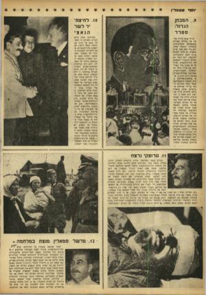 העולם הזה - גליון 802 - 12 במרץ 1953 - עמוד 6 | יוסח סטאדין המבחן הגדול: ספרד .10 לחיצת־יד ל שר הנאצי באוגוסט 1939 נדהם העולם כשנודע כי סטא־לין חתם על חוזה עם היטלר, קיבל לראיון את יואכים פון־ריבנטרופ, אחת