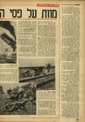 העולם הזה - גליון 802 - 12 במרץ 1953 - עמוד 8 | סטאדיו -- ( ה מ שן מעמוד )5 בשעתו חילק סטאלין כוח זה לשנים, הפריד בין ״המשרד לעניני פגים״ (מ.וו.ד ).ובין ה״מיניסטריון לבטחון המדינה״ ,שהוא מעין בולשת מצומצמת