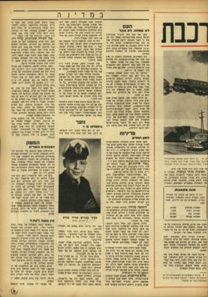 העולם הזה - גליון 802 - 12 במרץ 1953 - עמוד 9 | רעת ר א ווומחה. דאאבד משך חצי שנה חיה מרבית אוכלוסית ישראל במתח אנטי־סובייטי. אפשר היה לצפות כי תקבל בשמחה ידיעה שהטילה אבל כה כבד בברית־המועצות. המוזר היה כי