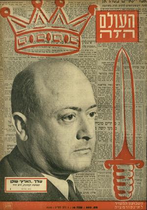 העולם הזה - גליון 803 - 19 במרץ 1953