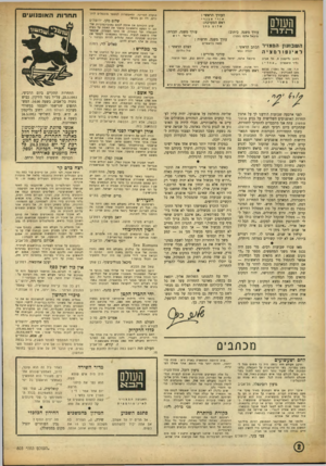 העולם הזה - גליון 803 - 19 במרץ 1953 - עמוד 2   לפני ארבעה שבועות הודענו לך על ארגון תחרות האופנועים השלישית על גביע שועלי שמשון. … הם דאגו שהמסלול יהיה ראוי לשם שועלי שמשון: מגוון, מסוכן וקשה. … מכתבים אנשי